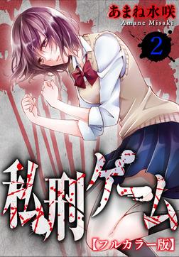 私刑ゲーム【フルカラー版】2-電子書籍