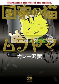 国家の猫ムラヤマ 1