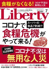 The Liberty (ザリバティ) 2020年7月号