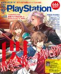 電撃PlayStation Vol.666 【プロダクトコード付き】