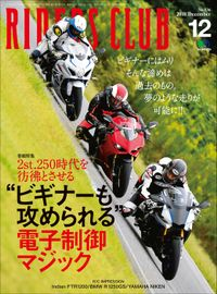 RIDERS CLUB No.536 2018年12月号