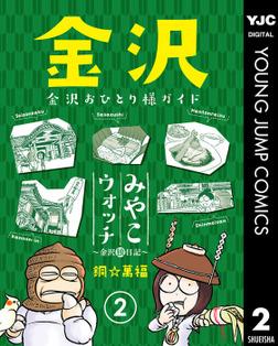 みやこウォッチ~金沢独日記~ 2-電子書籍