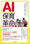 AI保育革命――「福祉×テクノロジー」で人口問題の解決に挑む