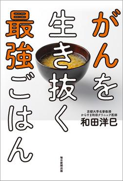 がんを生き抜く最強ごはん(毎日新聞出版)-電子書籍