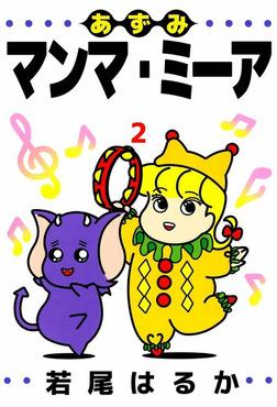 あずみマンマ・ミーア 2巻-電子書籍