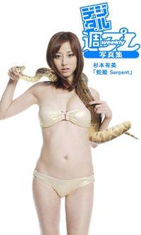 <デジタル週プレ写真集> 杉本有美「蛇姫Serpent」