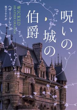 呪いの城の伯爵【MIRA文庫版】-電子書籍