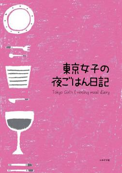 東京女子の夜ごはん日記-電子書籍