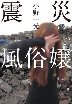 震災風俗嬢-電子書籍