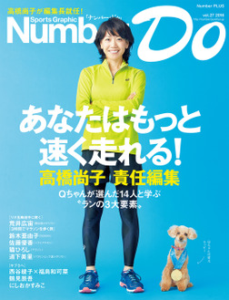 Sports Graphic Number Do あなたはもっと速く走れる! 高橋尚子 責任編集-電子書籍