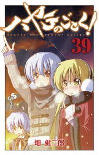 ハヤテのごとく!(39)