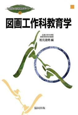 図画工作科教育学-電子書籍