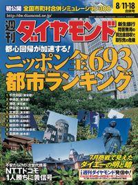 週刊ダイヤモンド 01年8月18日合併号