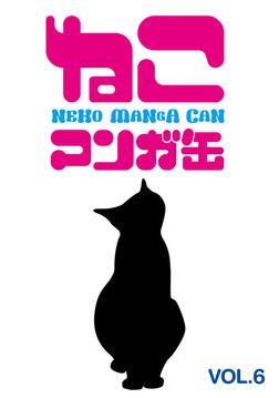 ねこマンガ缶vol.6-電子書籍