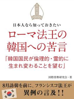 日本人なら知っておきたい ローマ法王の韓国への苦言 「韓国国民が倫理的・霊的に生まれ変わることを望む」-電子書籍
