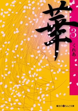 華(3)-電子書籍