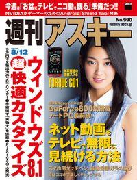 週刊アスキー 2014年 8/12号