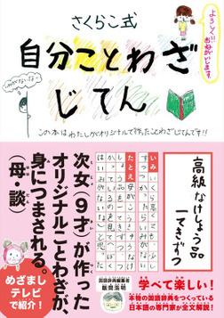 自分ことわざじてん(ライツ社)-電子書籍