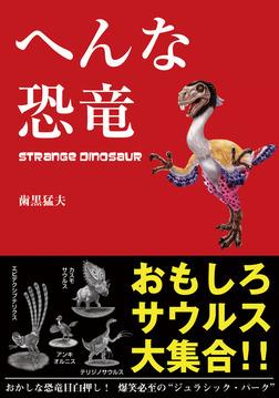 へんな恐竜-電子書籍