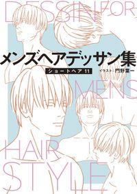 メンズヘアデッサン集(13)「ショートヘア11」