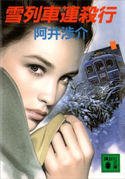 雪列車連殺行-電子書籍