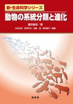 動物の系統分類と進化-電子書籍