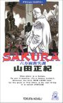 SAKURA―六方面喪失課