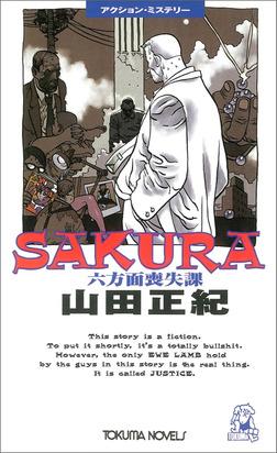 SAKURA―六方面喪失課-電子書籍