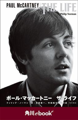 PAUL McCARTNEY THE LIFE ポール・マッカートニー ザ・ライフ (角川ebook nf)-電子書籍