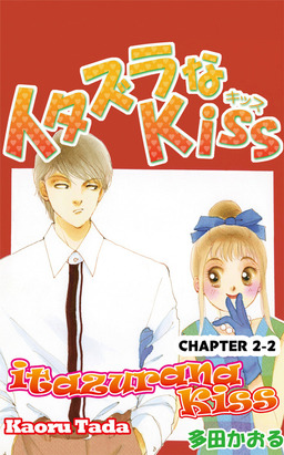 itazurana Kiss, Chapter 2-2