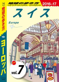 地球の歩き方 A01 ヨーロッパ 2016-2017 【分冊】 7 スイス-電子書籍