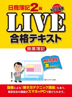 日商簿記2級LIVE合格テキスト 商業簿記-電子書籍