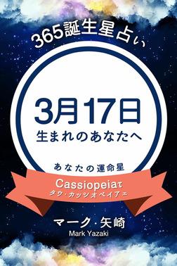 365誕生星占い~3月17日生まれのあなたへ~-電子書籍