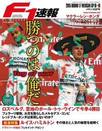 F1速報 2015 Rd17 メキシコGP号