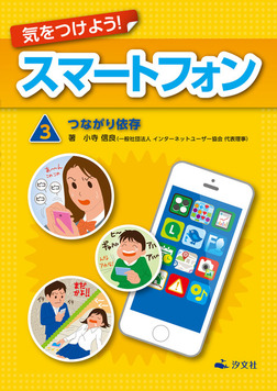 気をつけよう! スマートフォン 3巻 つながり依存-電子書籍