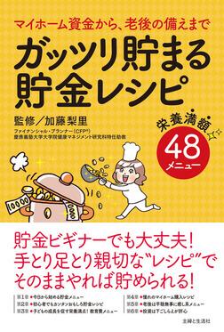 ガッツリ貯まる貯金レシピ-電子書籍
