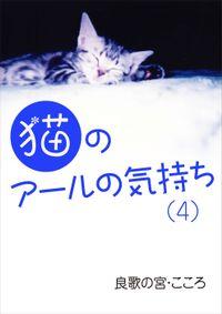 猫のアールの気持ち(4)