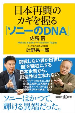 日本再興のカギを握る「ソニーのDNA」-電子書籍