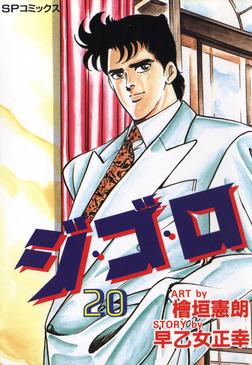 ジ・ゴ・ロ (20)-電子書籍