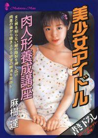 美少女アイドル 肉人形養成講座