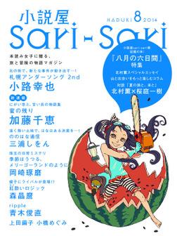 小説屋sari-sari 2014年8月号-電子書籍
