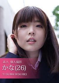 素人 個人撮影かな(26)