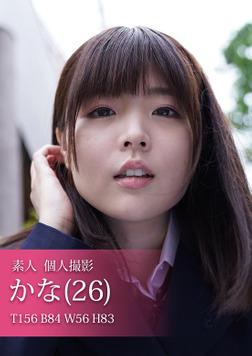 素人 個人撮影かな(26)-電子書籍