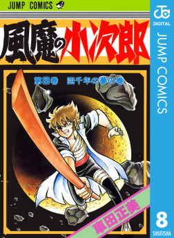 風魔の小次郎 8-電子書籍