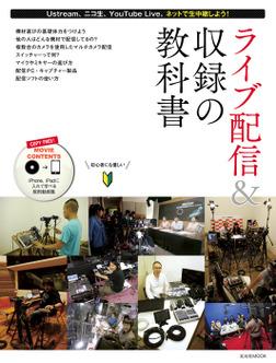 ライブ配信&収録の教科書-電子書籍
