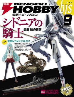 電撃ホビーマガジンbis 2013年9月号-電子書籍