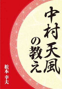中村天風の教え-電子書籍