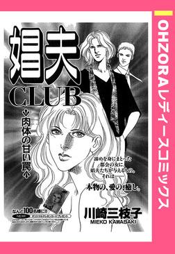 娼夫CLUB ~肉体の甘い罠~ 【単話売】-電子書籍