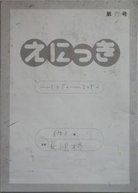 TALKEN絵日記93冊目