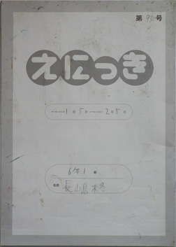 TALKEN絵日記93冊目-電子書籍